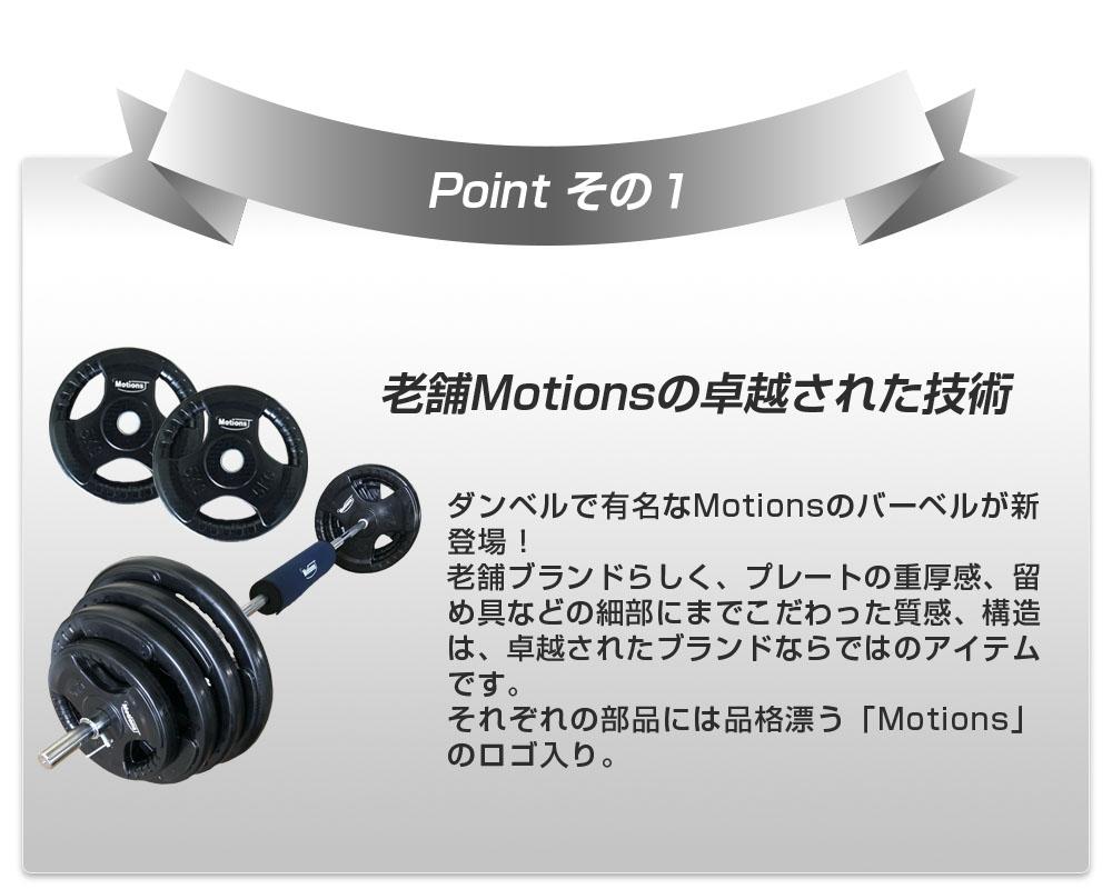 Motionsバーベル強み1