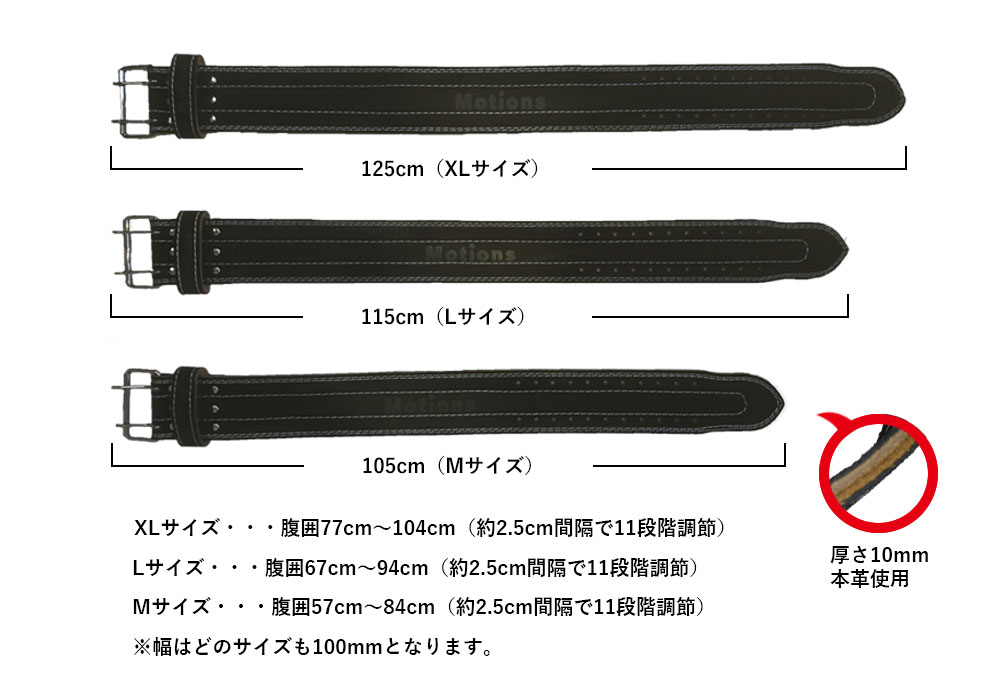 Motions(モーションズ)トレーニングベルトのサイズはM・L・LLの3サイズ
