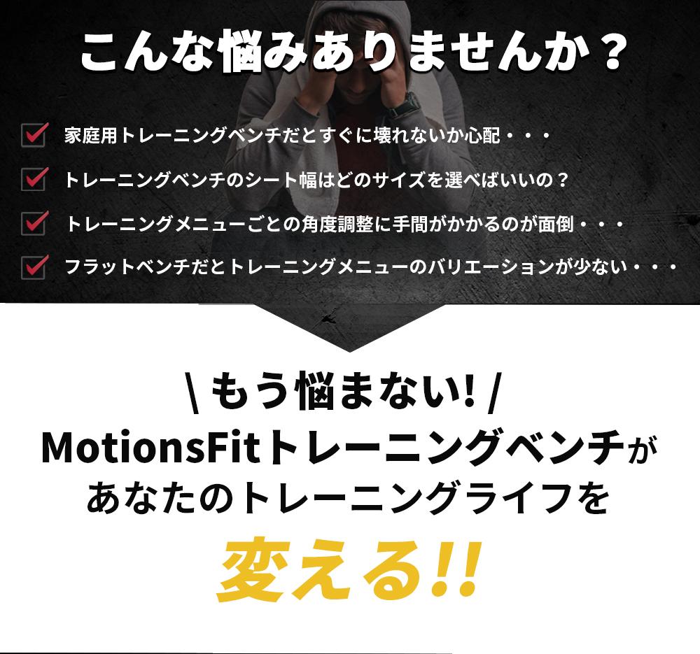 Motions(モーションズ)アジャスタブルベンチはこんな方にオススメです!