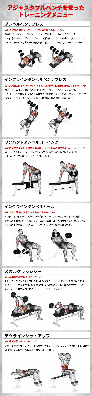 Motions(モーションズ)アジャスタブルベンチでできるトレーニングメニューをご紹介!
