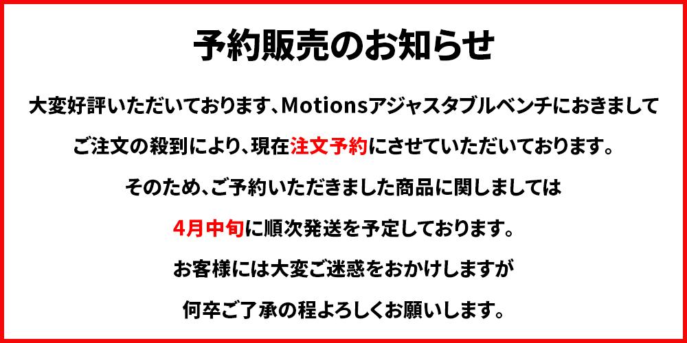 Motions(モーションズ)アジャスタブルベンチ!好評につき予約販売中!