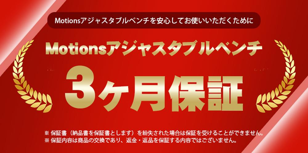 Motionsアジャスタブルベンチ3ヶ月保証