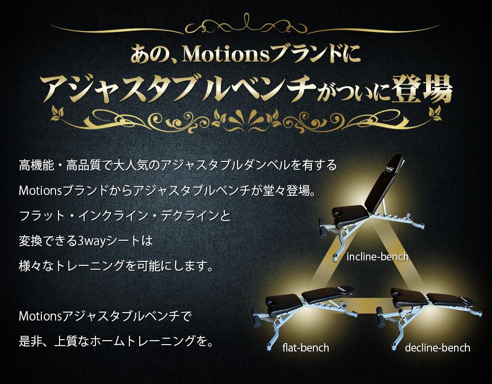 Motions(モーションズ)シリーズに12段階調整可能なアジャスタブル(可変式)ベンチが新登場!