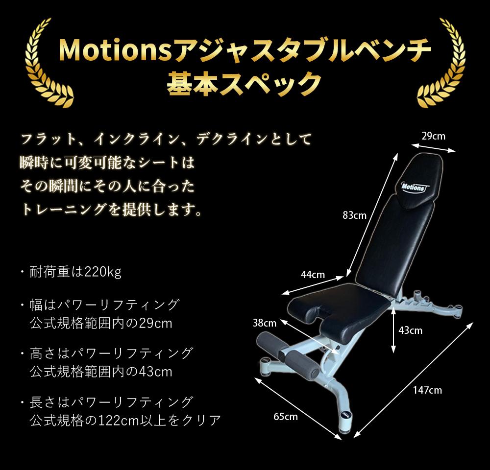 Motions(モーションズ)アジャスタブルベンチのサイズ・スペック