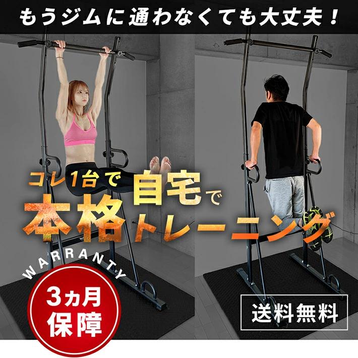 Motionsぶら下がり健康器は1台あれば自宅で本格トレーニングが可能!