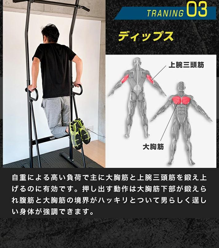 トレーニング方法紹介3