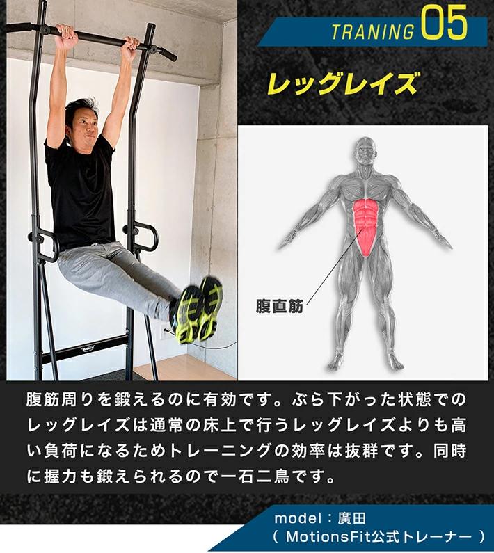 トレーニング方法紹介5