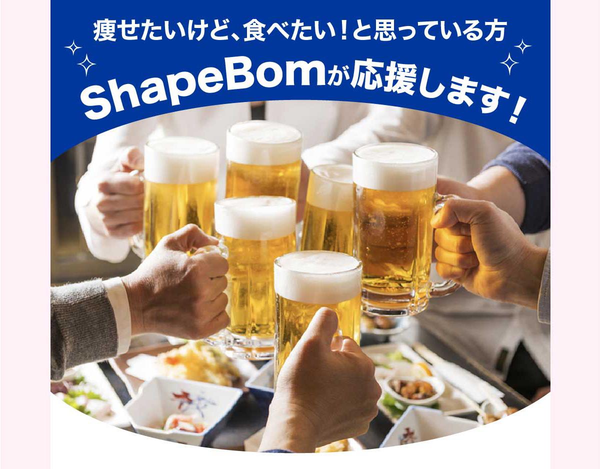 シェイプボム(ShapeBom)がダイエットを応援
