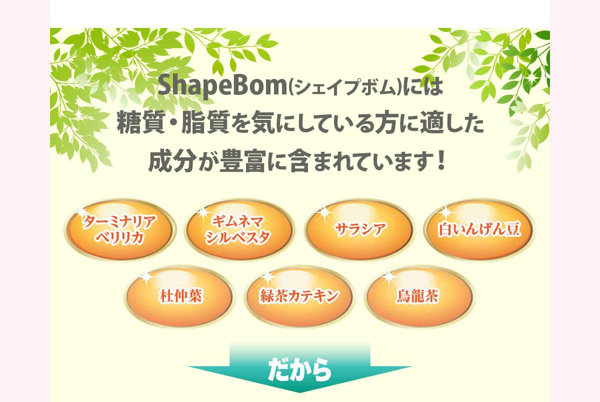 シェイプボム(ShapeBom)の糖質・脂質の吸収を抑制する成分