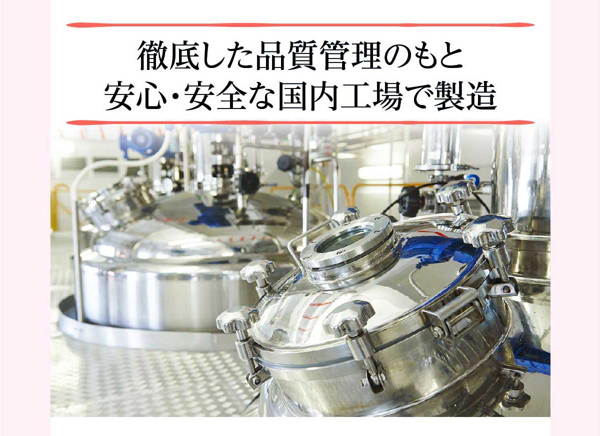 安心安全な国内工場で生産