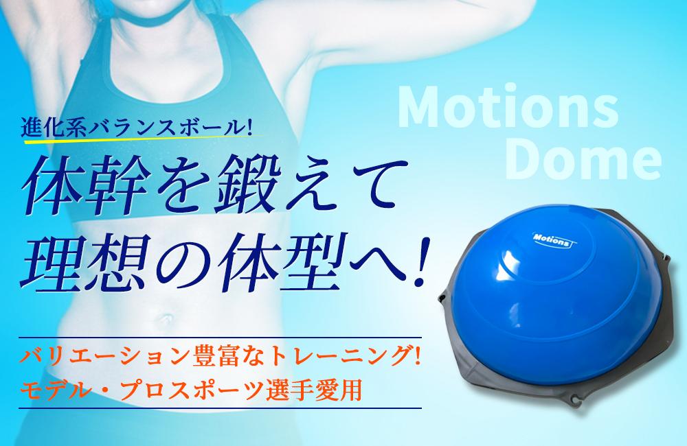 Motions(モーションズ)バランスドームバリエーション豊富