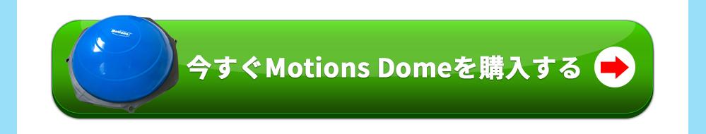 MOtions(モーションズ)バランスドーム購入