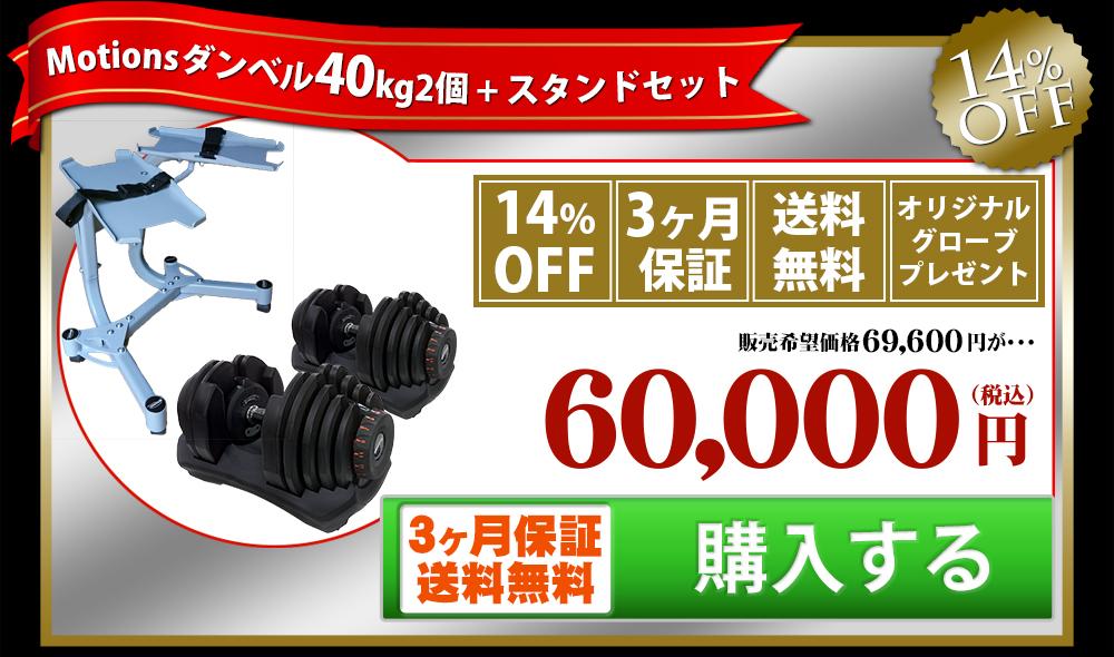 40kgアジャスタブルダンベルはスタンドセットでの購入も可能です!