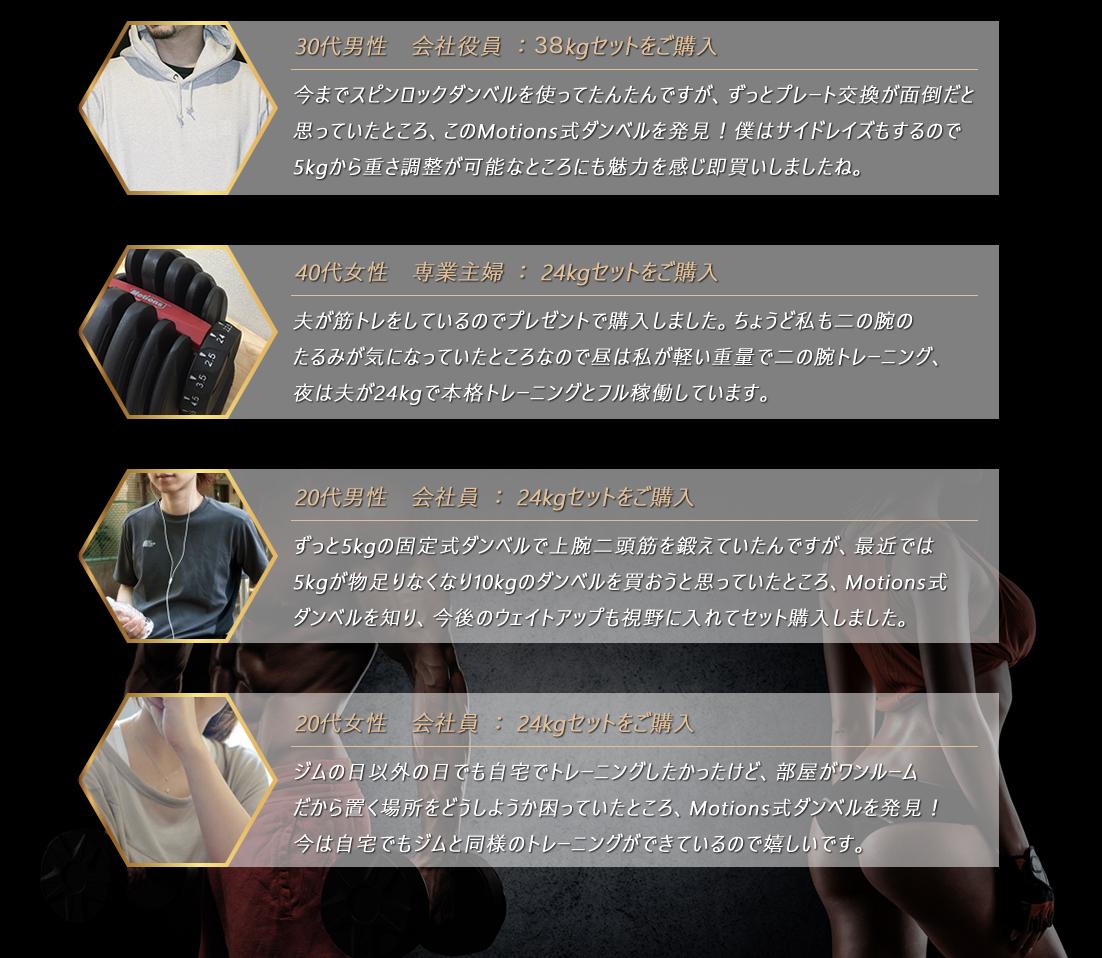 Motions式ダンベル利用者からの体験談