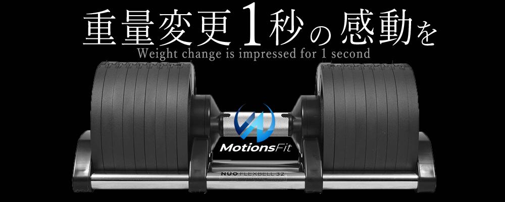 MotionsFitフレックスベル2kg刻みダンベルなら1秒で重さが変化!