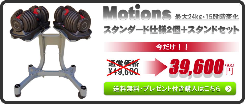 Motions(モーションズ)24kgスタンドセット