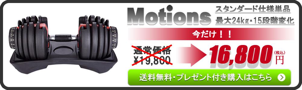 Motions(モーションズ)24kg単品