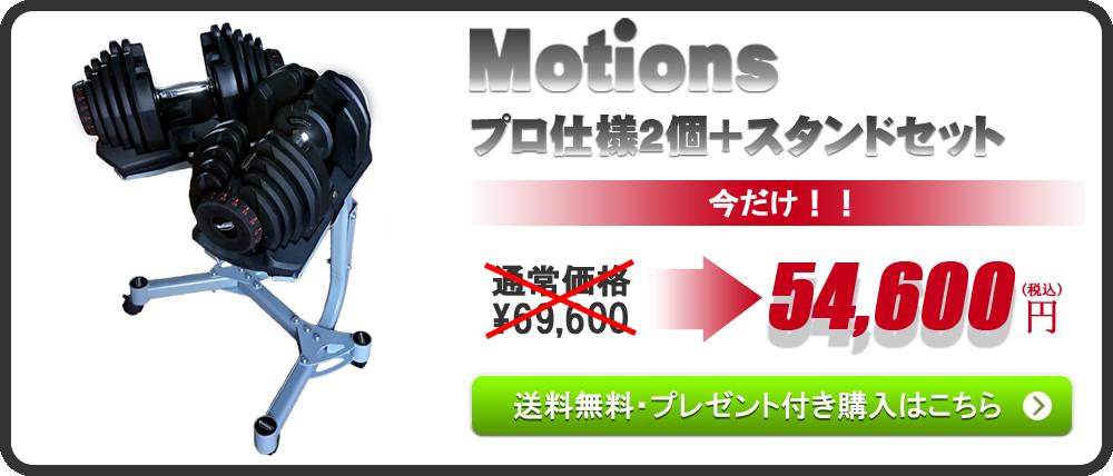 Motions(モーションズ)40kgスタンドセット