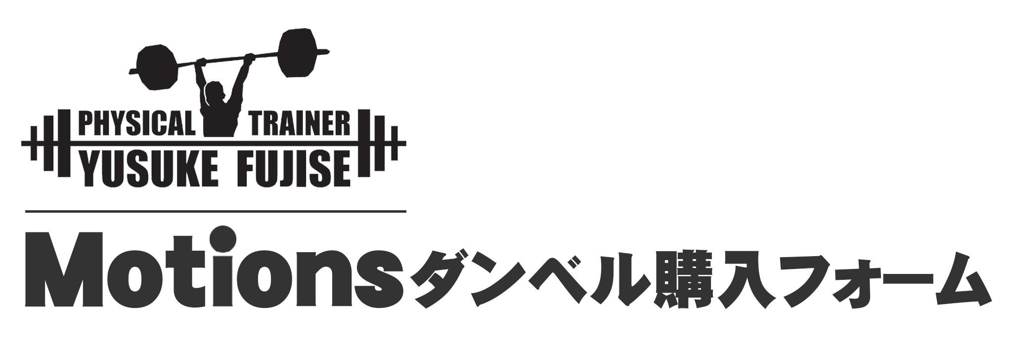 FUJISEジムMotionsダンベル