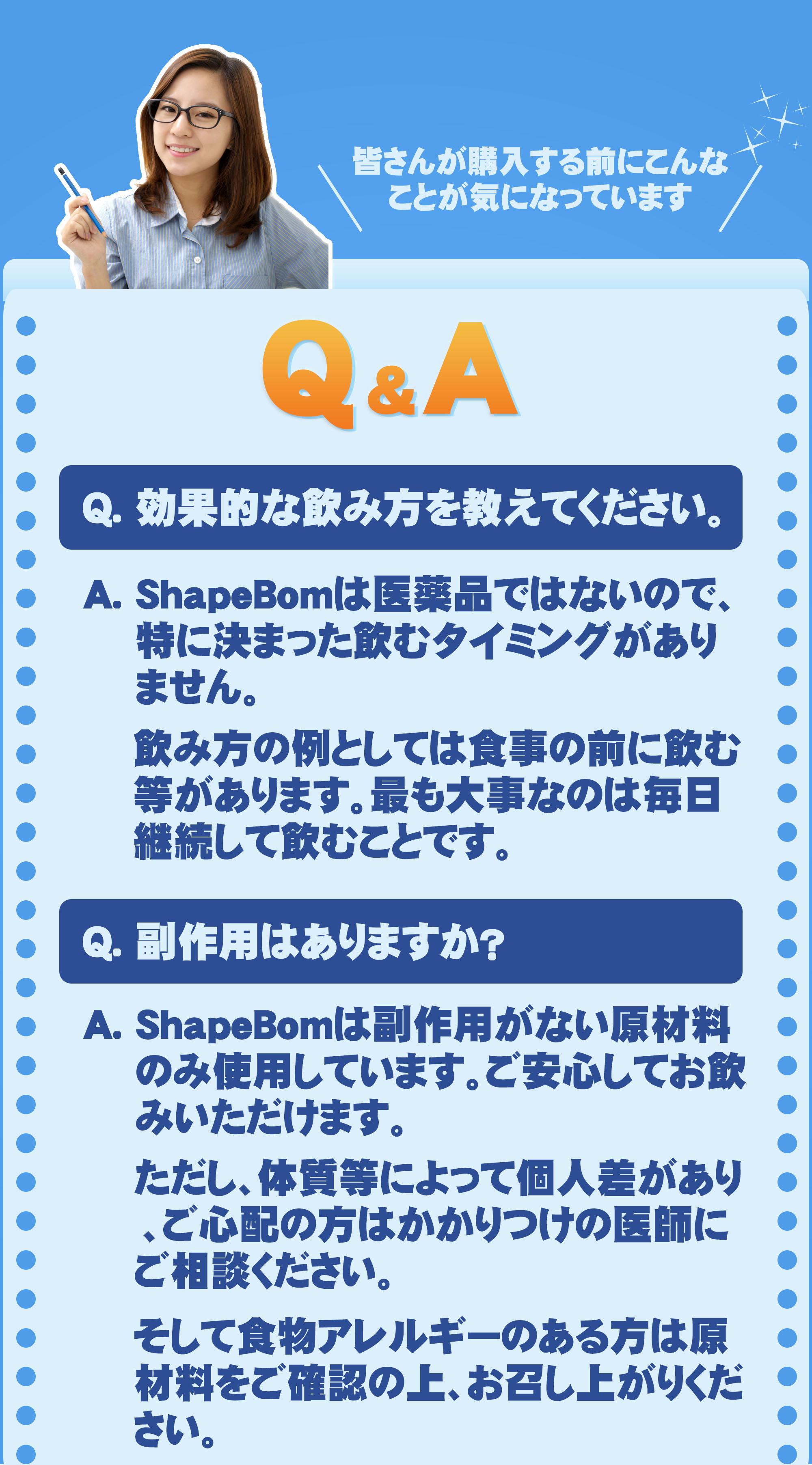 シェイプボムよくある質問1