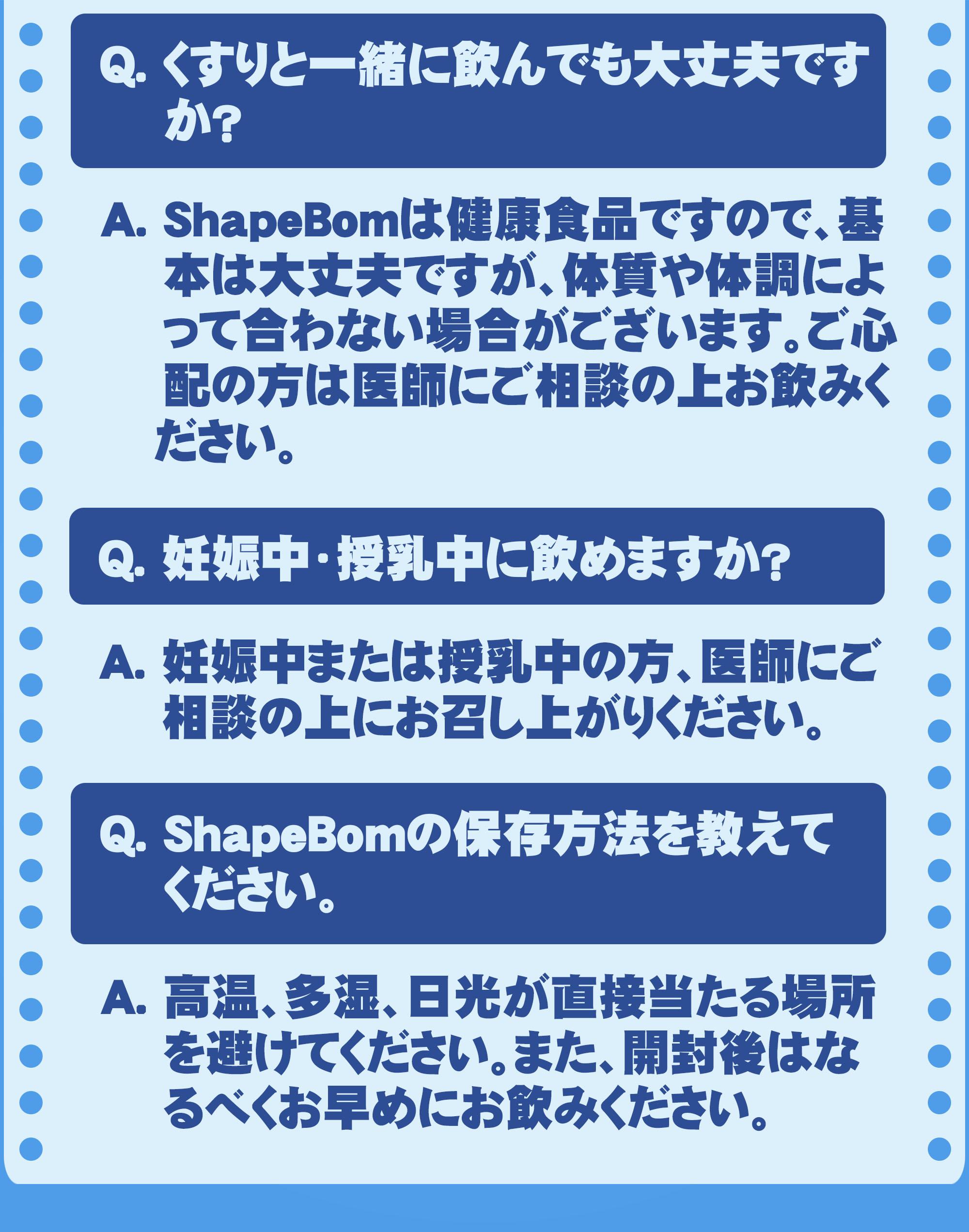 シェイプボムよくある質問2