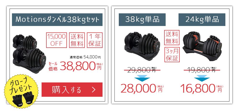 セール価格Motions(モーションズ)40kgオリジナルトレーニンググローブプレゼント!