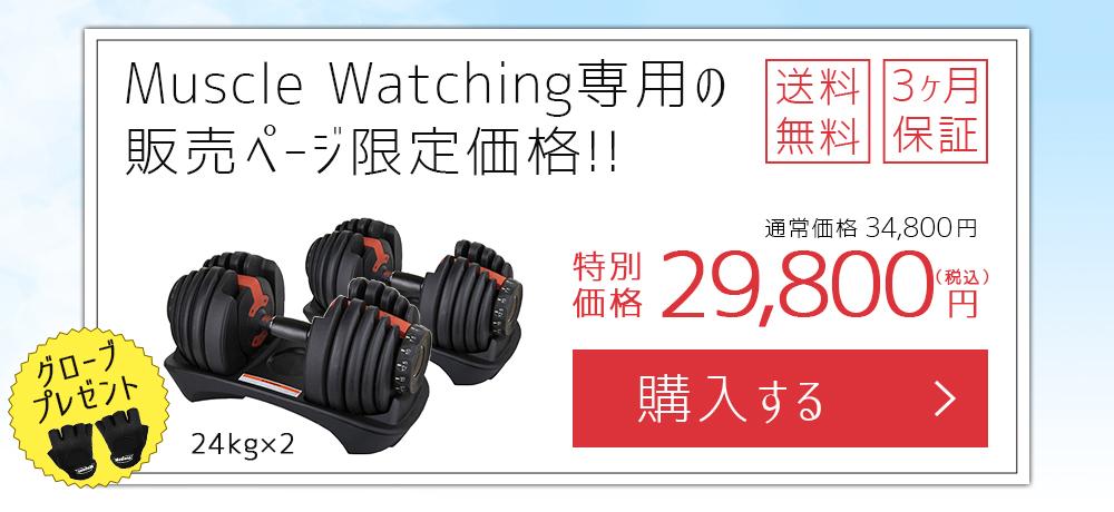 Motions(モーションズ)24kgオリジナルトレーニンググローブプレゼント!