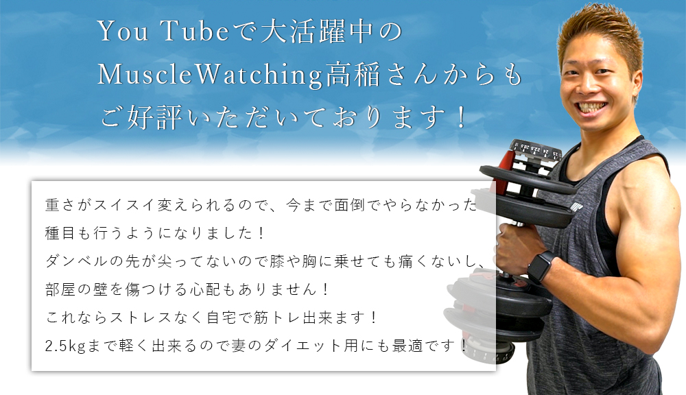 musclewatching高稲様好評